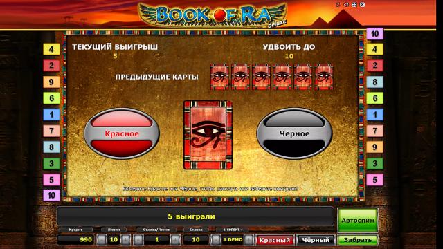 Игровой интерфейс Book Of Ra Deluxe 8