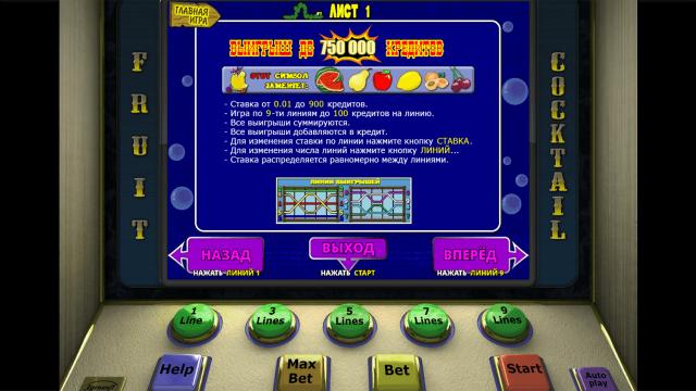 Игровой интерфейс Fruit Cocktail 3