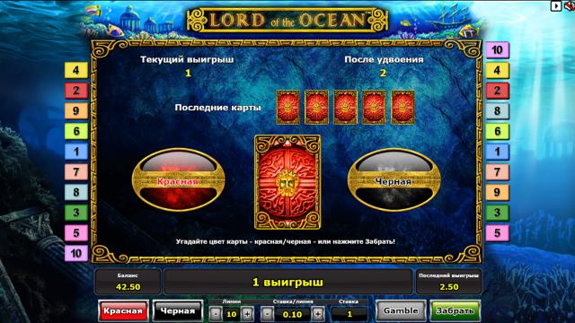 Бонусная игра Lord Of The Ocean 8