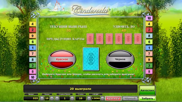Бонусная игра Cindereela 8
