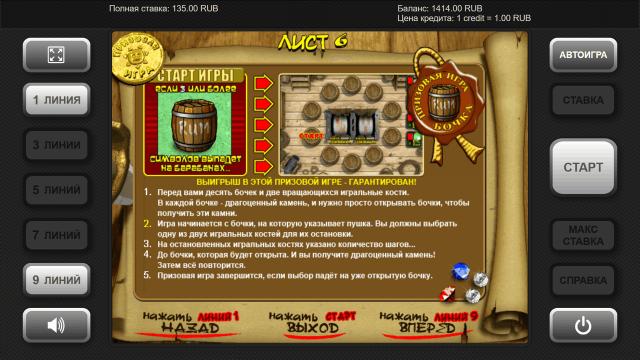 Бонусная игра Pirate 8