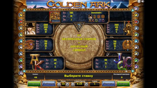 Игровой интерфейс Golden Ark 5