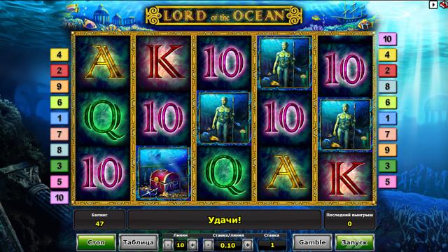 Бонусная игра Lord Of The Ocean 6