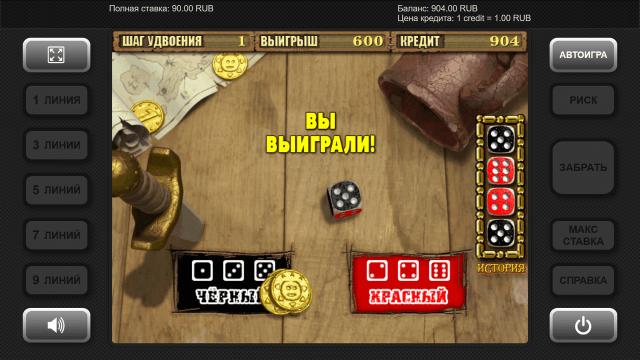 Бонусная игра Pirate 3