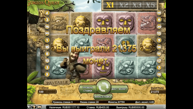 Бонусная игра Gonzo's Quest Extreme 10