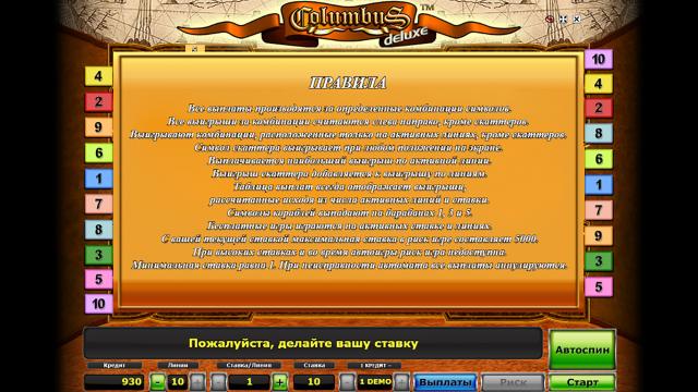 Игровой интерфейс Columbus Deluxe 8