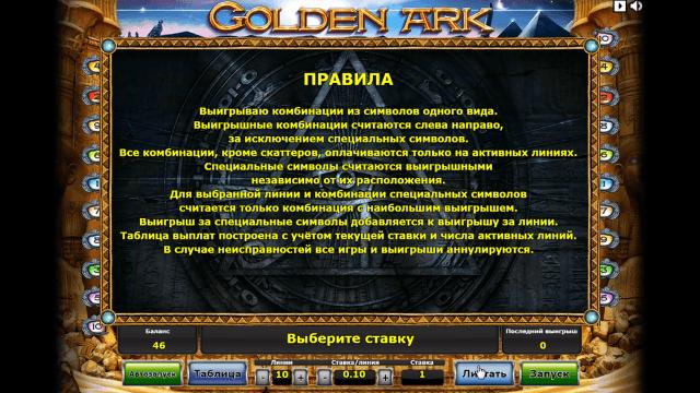 Характеристики слота Golden Ark 2