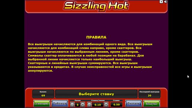Характеристики слота Sizzling Hot 2