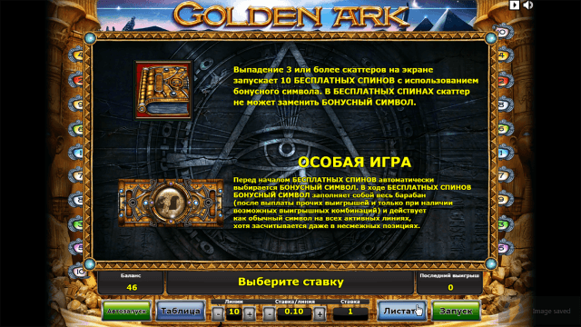 Характеристики слота Golden Ark 1