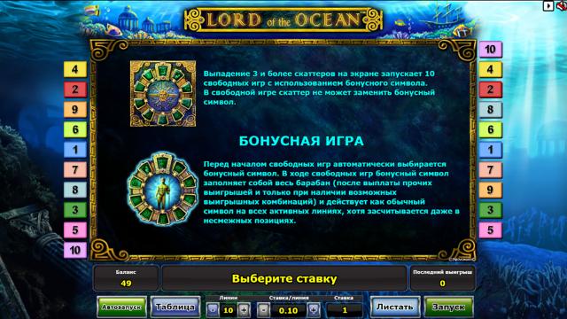 Игровой интерфейс Lord Of The Ocean 4