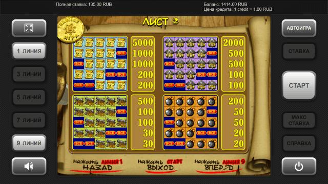 Игровой интерфейс Pirate 5