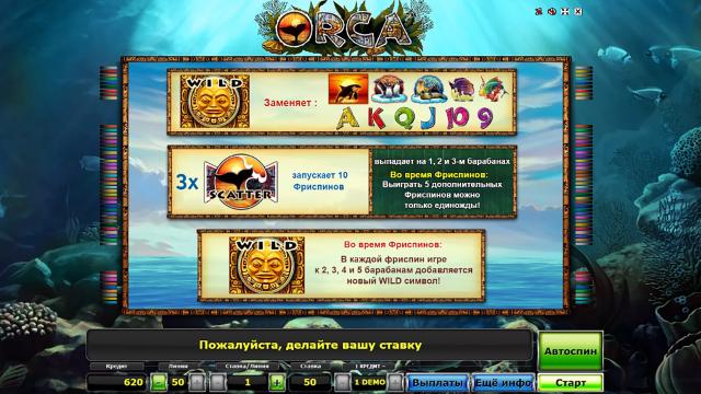 Бонусная игра Orca 7