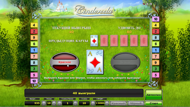 Игровой интерфейс Cindereela 10