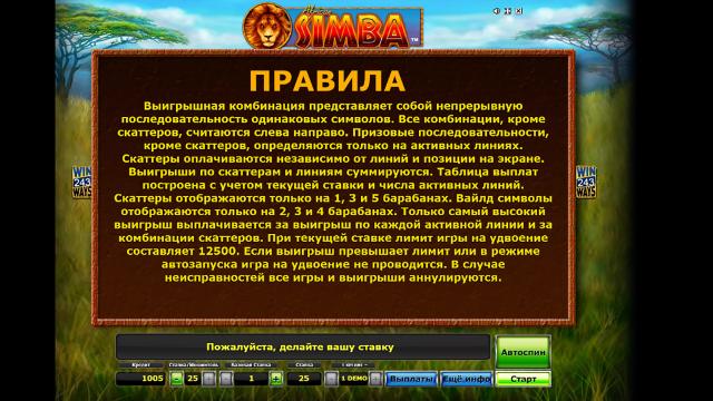 Игровой интерфейс African Simba 3