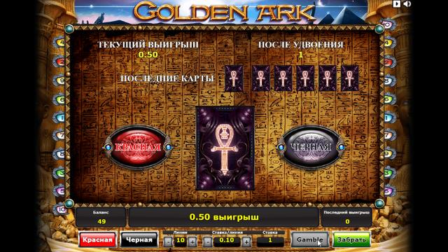 Игровой интерфейс Golden Ark 3