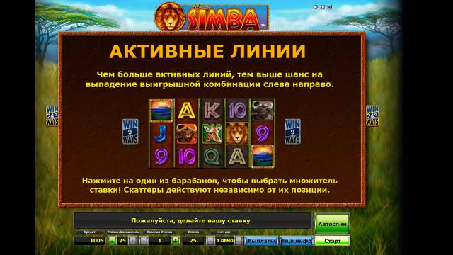 Игровой интерфейс African Simba 4