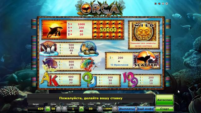 Игровой интерфейс Orca 6