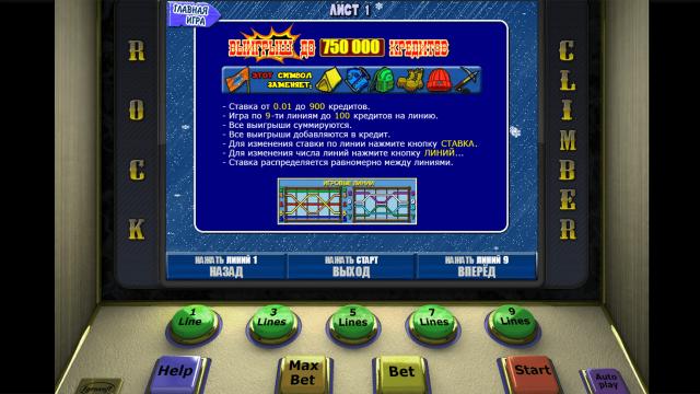 Игровой интерфейс Rock Climber 3