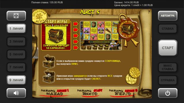 Игровой интерфейс Pirate 7