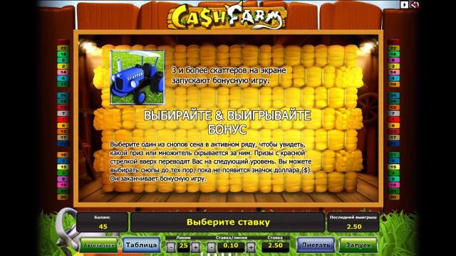 Игровой интерфейс Cash Farm 8