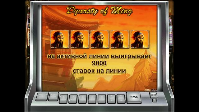 Игровой интерфейс The Ming Dynasty 7