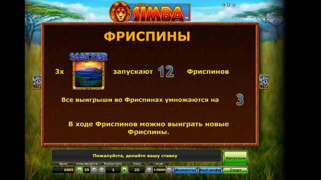Бонусная игра African Simba 1