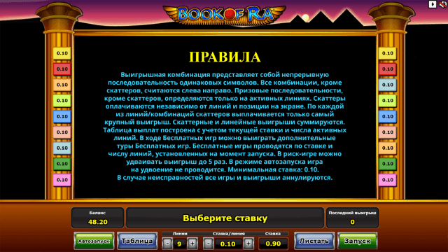 Бонусная игра Book Of Ra 6