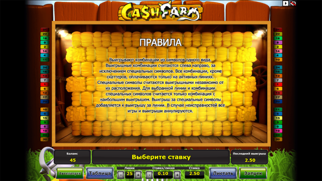 Игровой интерфейс Cash Farm 10
