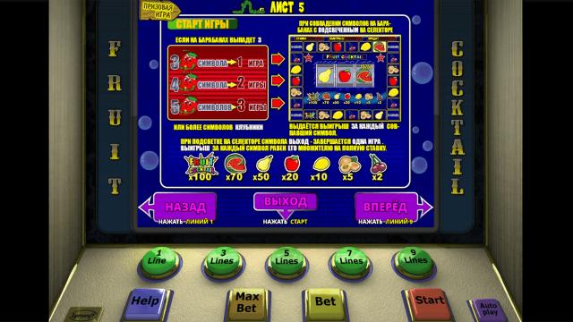 Игровой интерфейс Fruit Cocktail 7