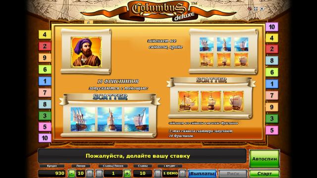 Бонусная игра Columbus Deluxe 7