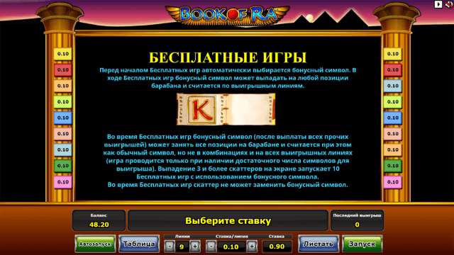 Бонусная игра Book Of Ra 5