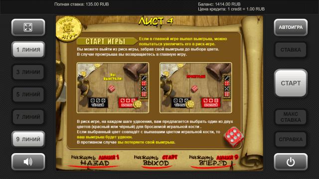 Бонусная игра Pirate 6