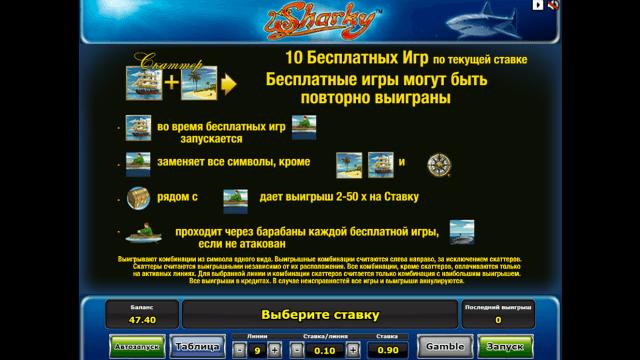 Бонусная игра Sharky 4