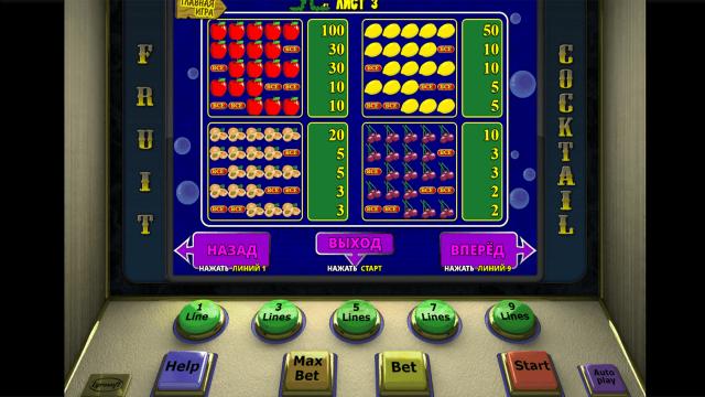 Игровой интерфейс Fruit Cocktail 5